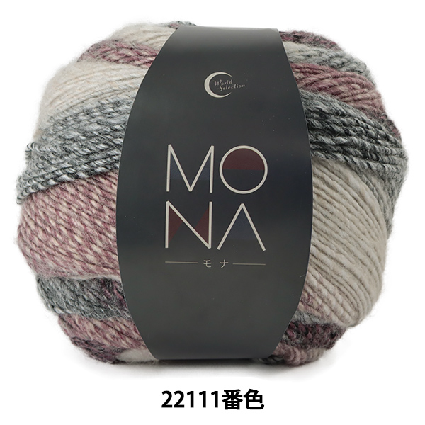 MONA (モナ)  22104番色【ユザワヤ限定商品】