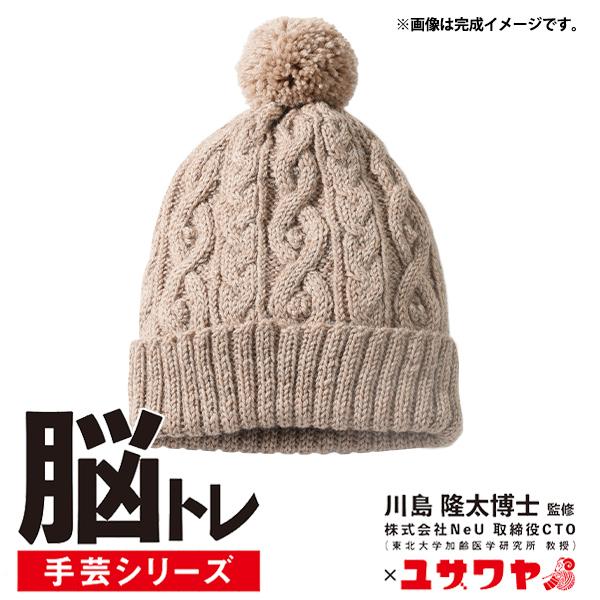 脳トレ手芸 編み物キット アラン模様の帽子