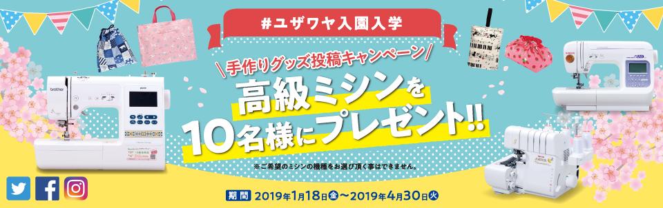 入園・入学投稿キャンペーン