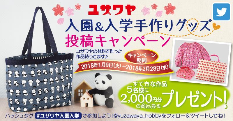 http://www.yuzawaya.co.jp/news/TW%E6%8A%95%E7%A8%BF%E5%BA%83%E5%91%8A800x418.jpg