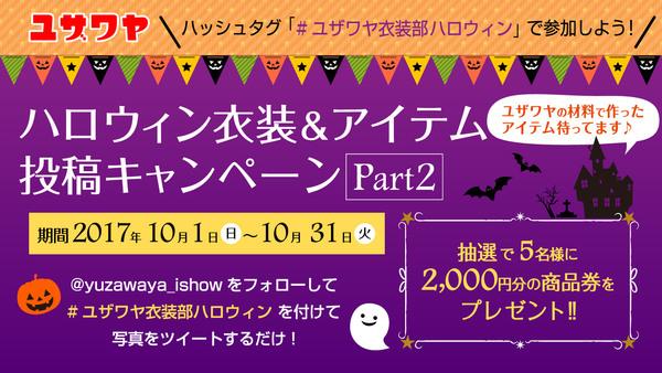 halloween_mainvisual3.jpg