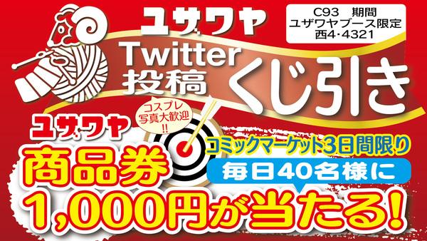 comicmarket_campaign.jpg