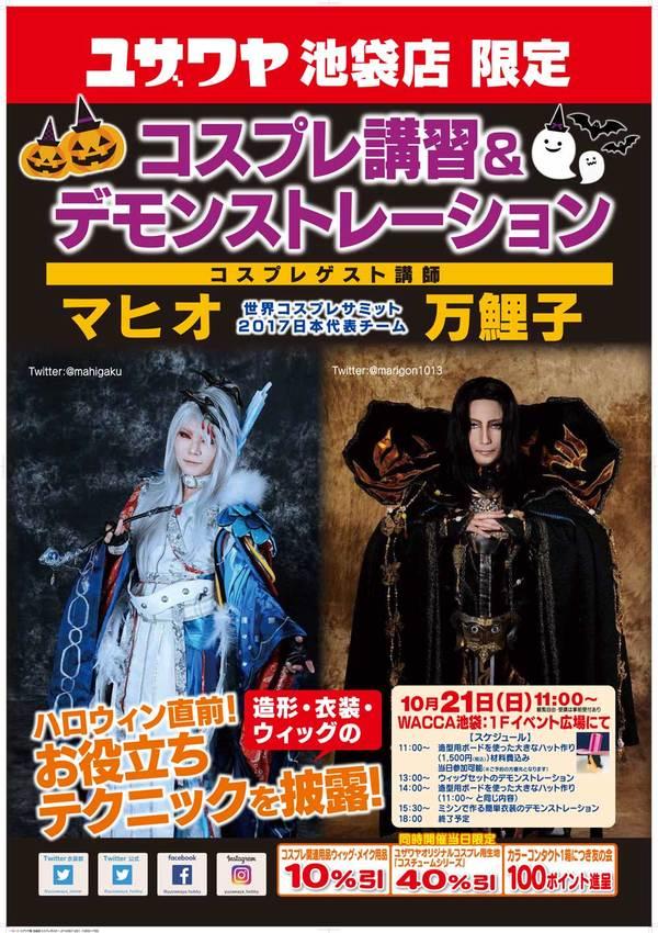 ikebukuro_cosplay1021_04.jpg