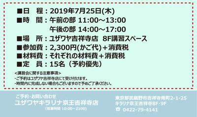 〇20190725-ユザワヤ吉祥寺店様告知POP.jpg