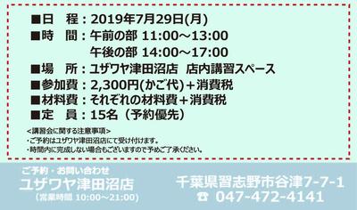 〇20190729-ユザワヤ津田沼店様告知POP.jpg