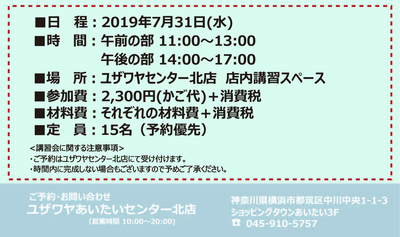 〇20190731-ユザワヤセンター北店様告知POP.jpg