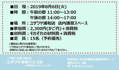〇20190806-ユザワヤ浦和店様告知POP.jpg