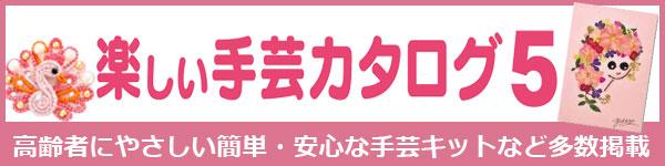 楽しい手芸カタログ3