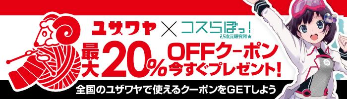 http://www.yuzawaya.co.jp/news/coslab.jpg