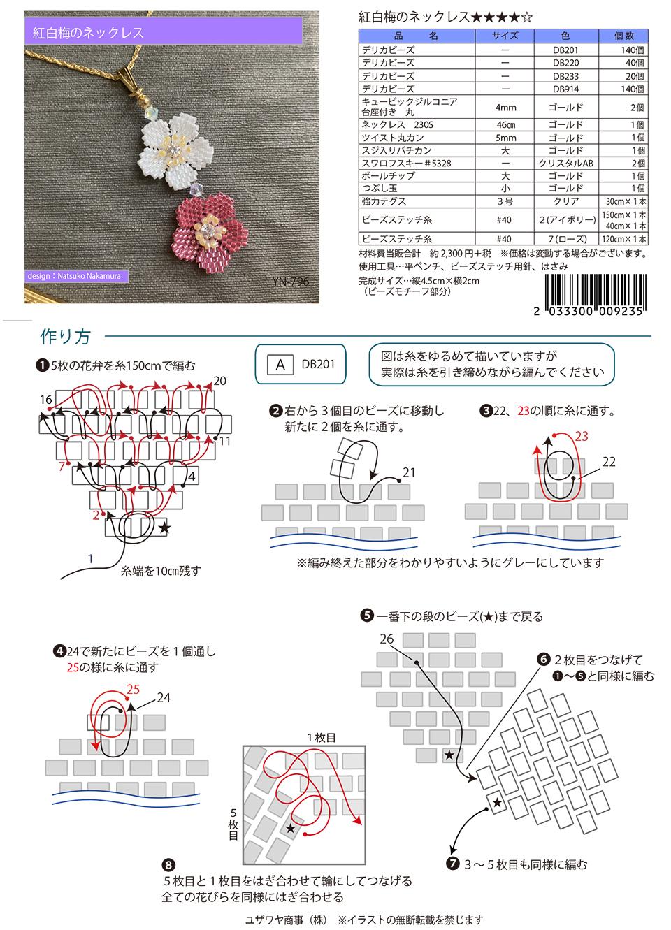 YN-796紅白梅のネックレス_1.jpg