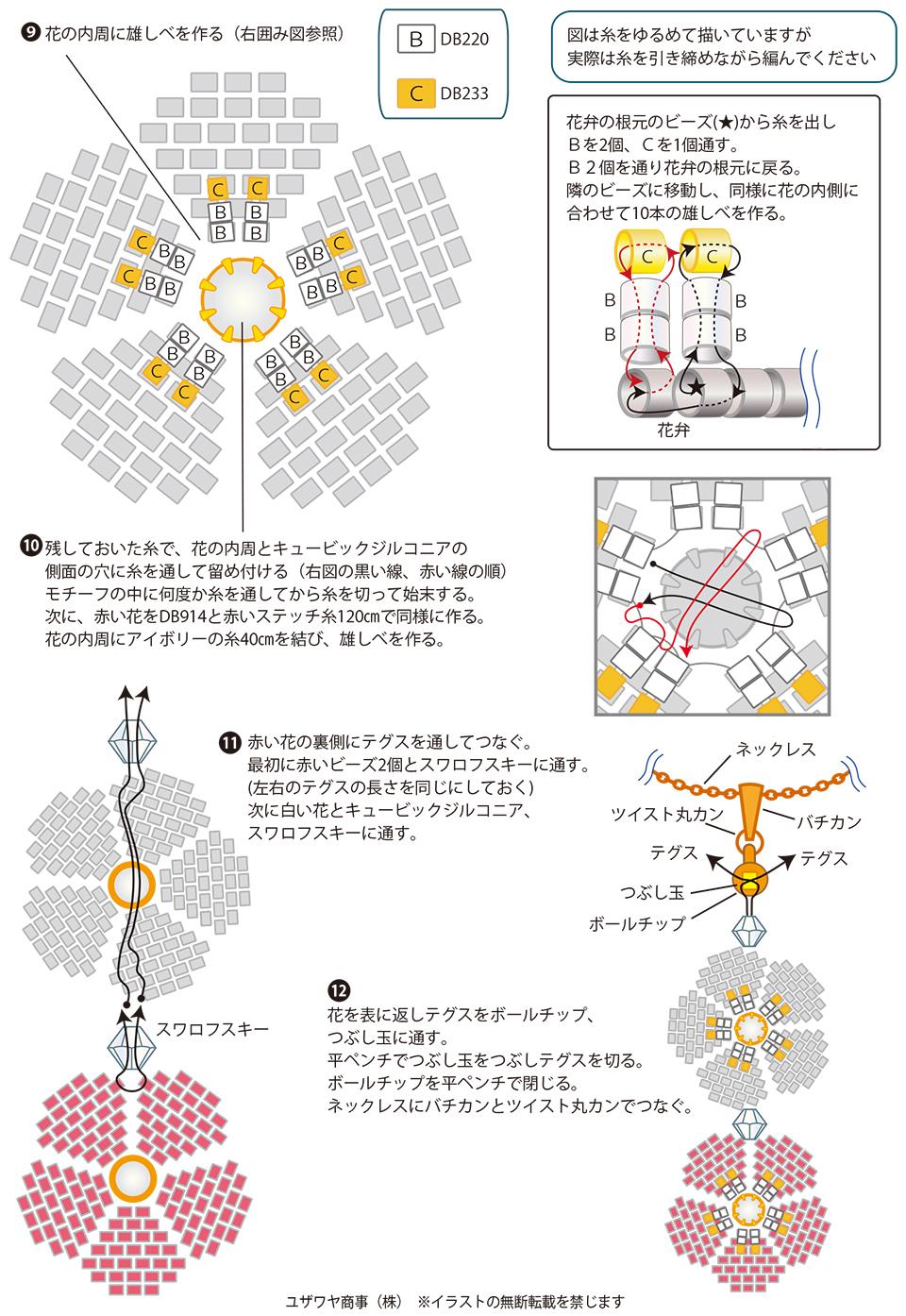 YN-796紅白梅のネックレス_1_1.jpg