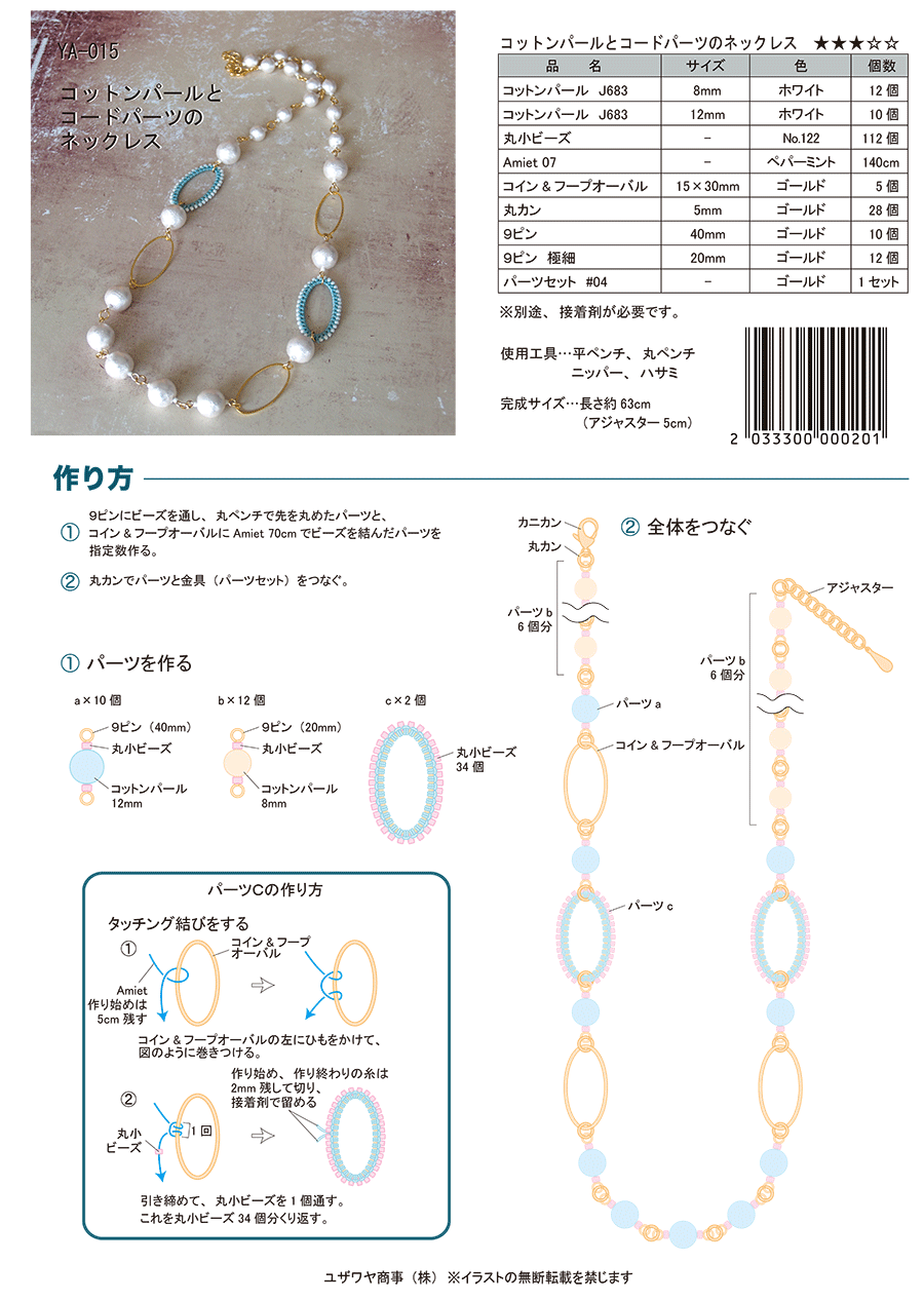 YA-015recipe.png