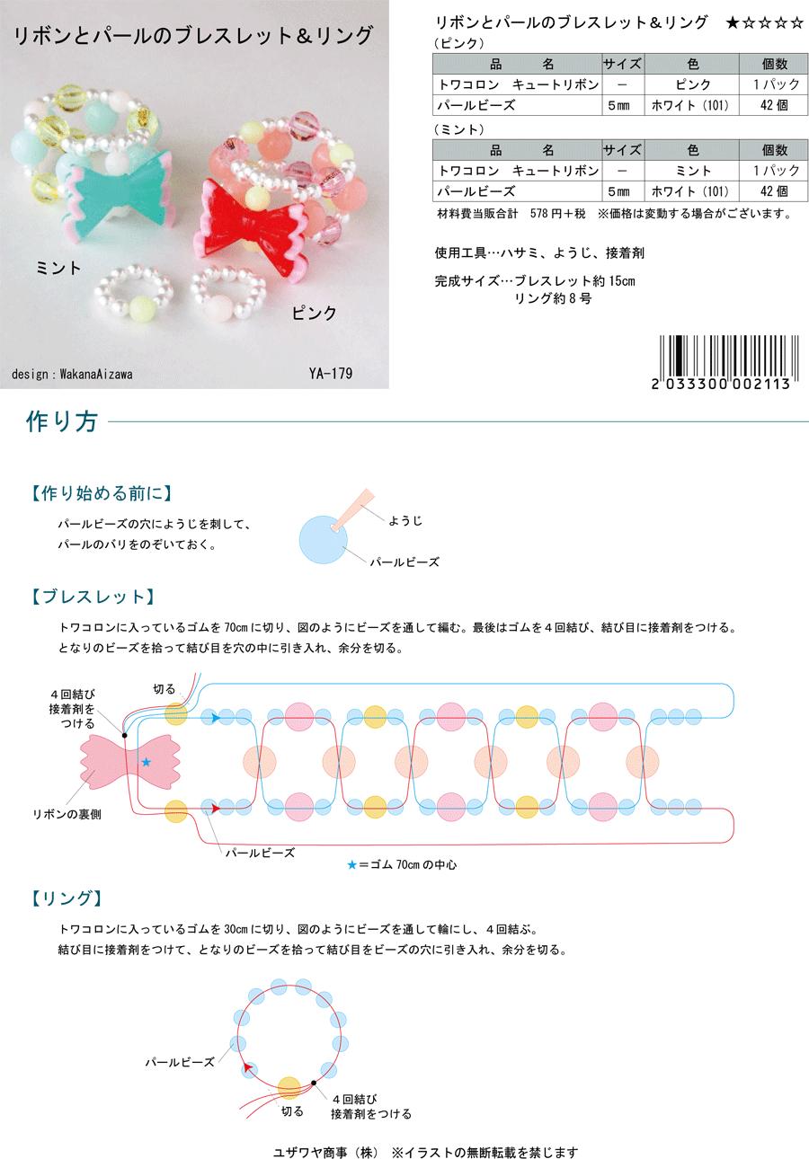 YA-179recipe.png