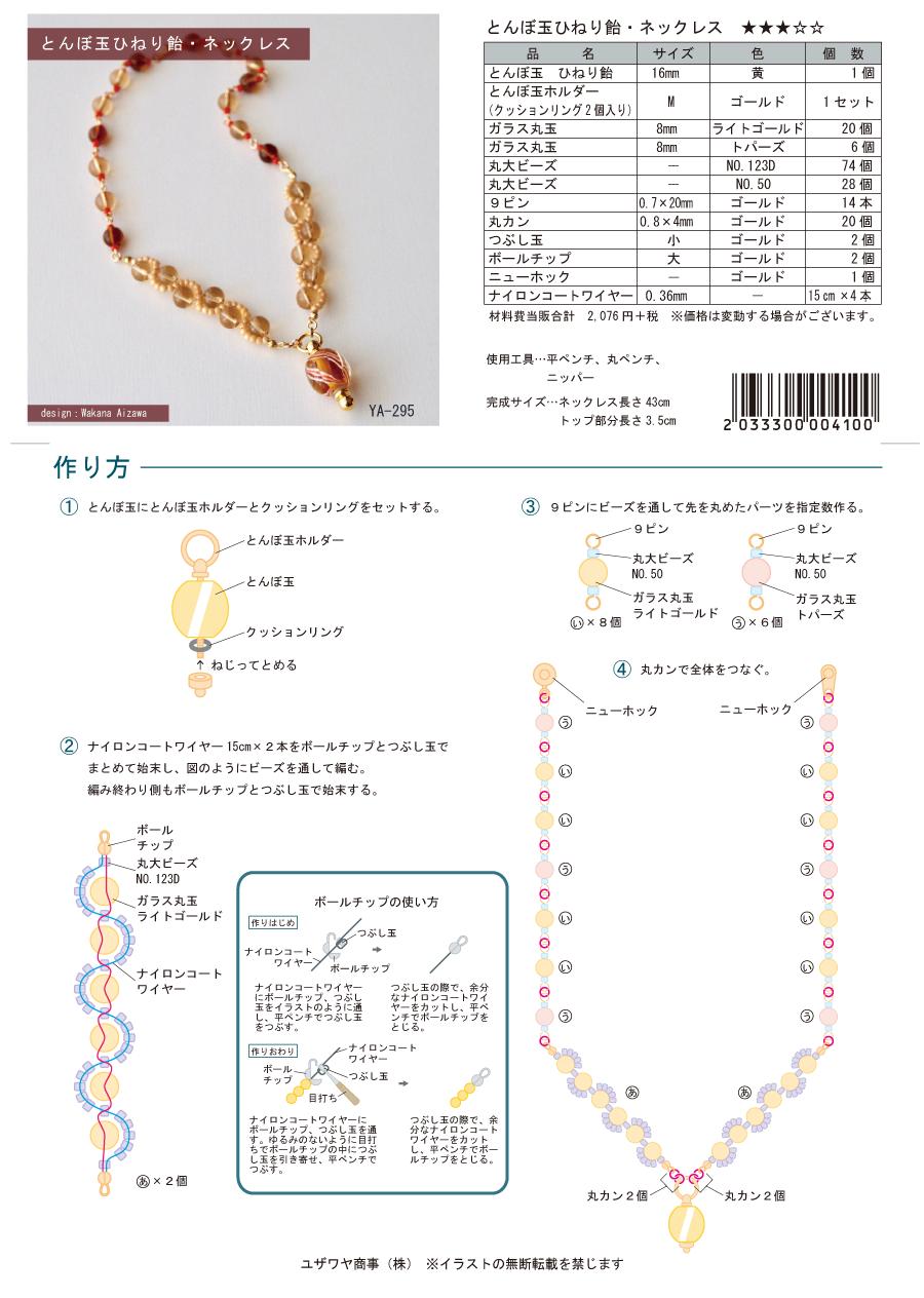 YA-295 とんぼ玉ひねり飴・ネックレス.png