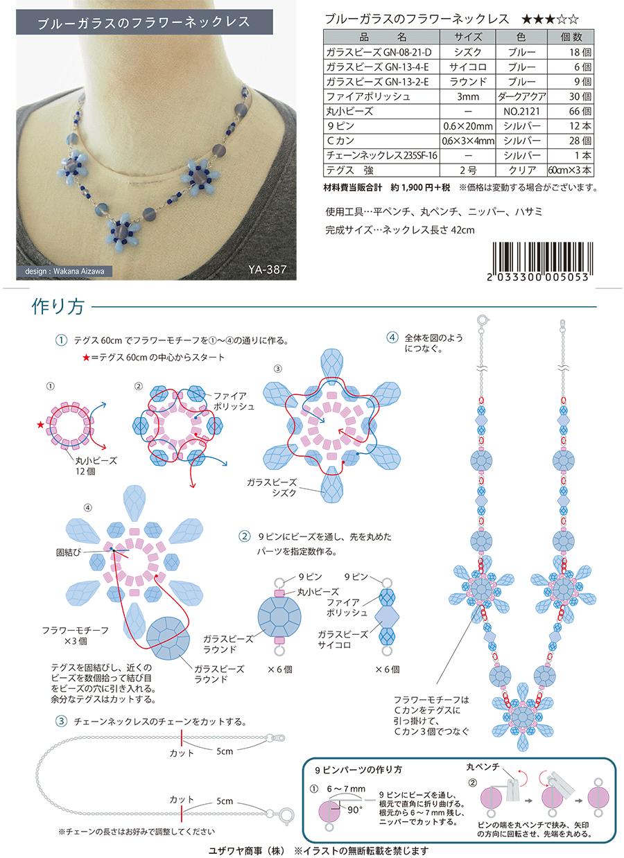 YA-387ブルーガラスのフラワーネックレス180130.png