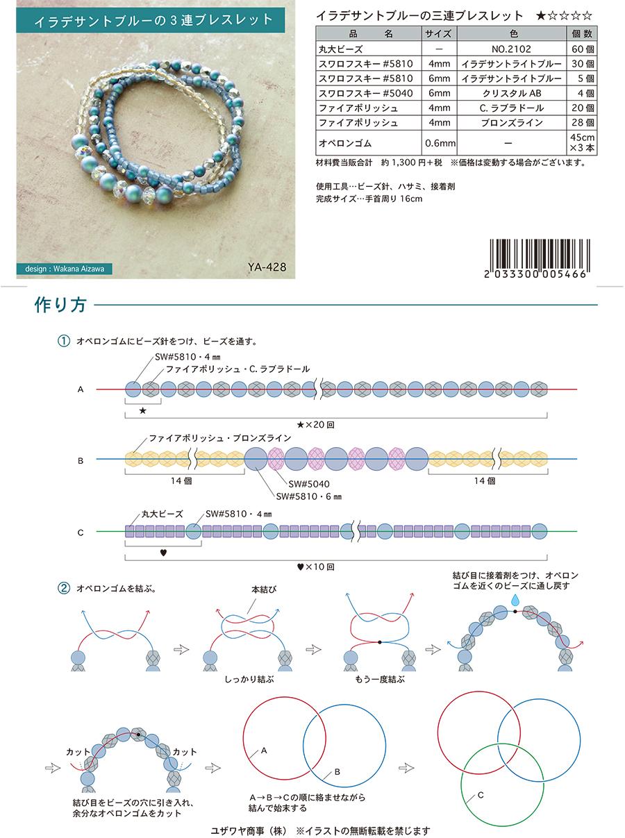 YA-428イラデサントブルーの3連ブレスレット-2.jpg