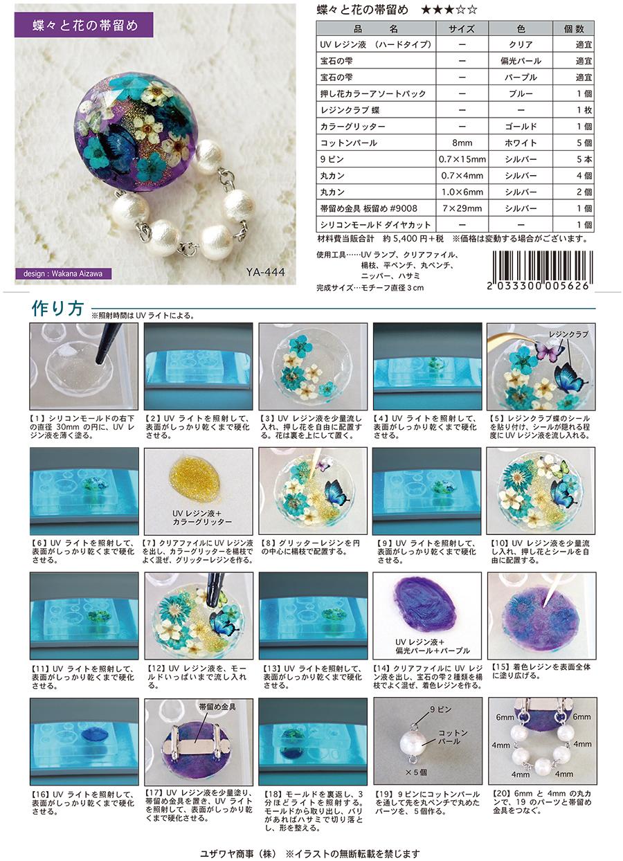 YA-444蝶々と花の帯留め-2.jpg