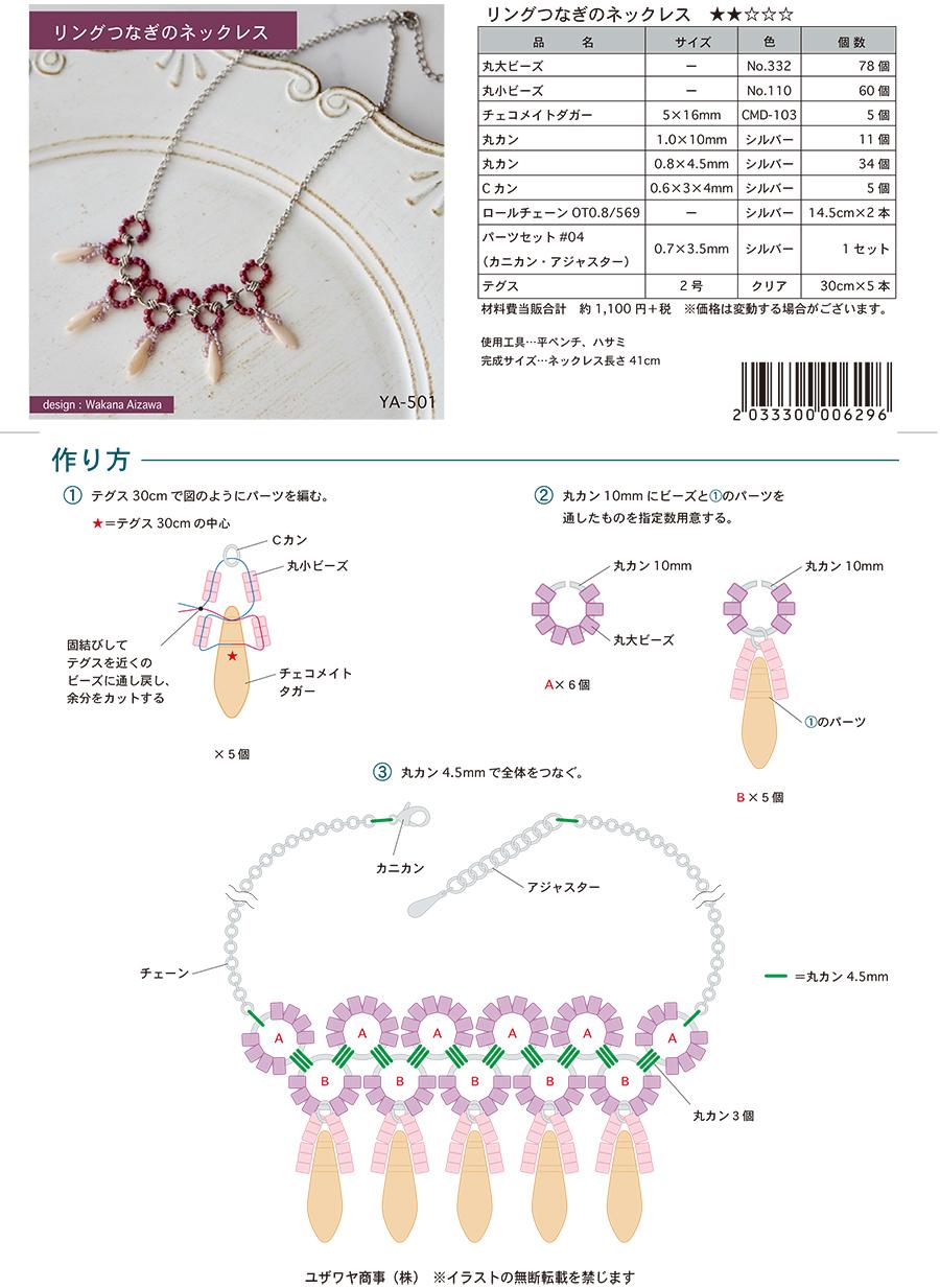 YA-501リングつなぎのネックレス_1.jpg