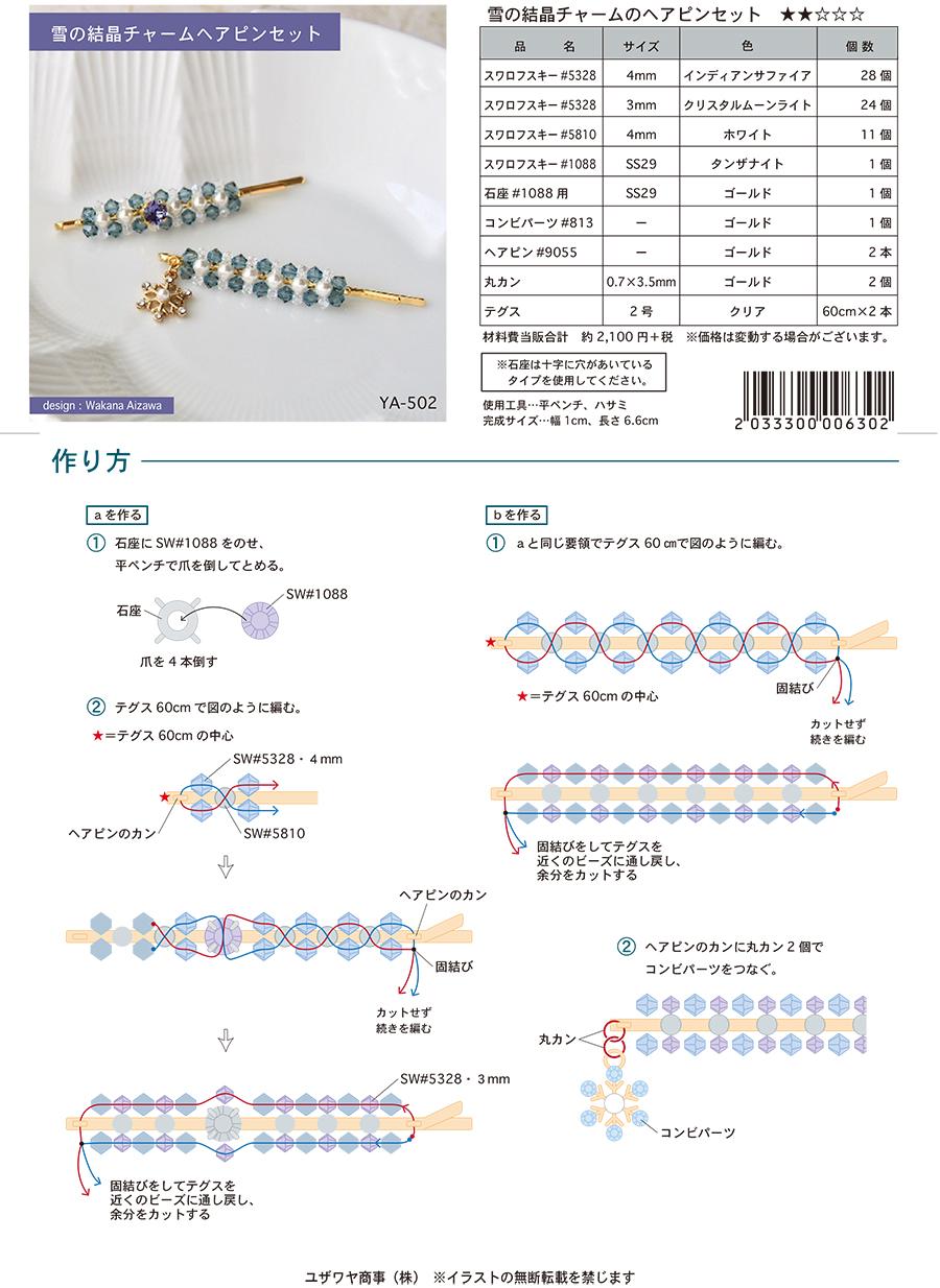 YA-502雪の結晶チャームヘアピンセット_1.jpg