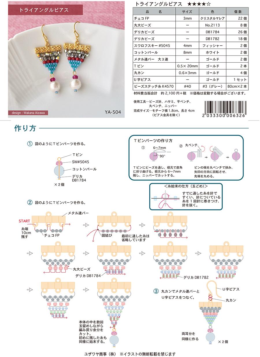 YA-504トライアングルピアス_1.jpg