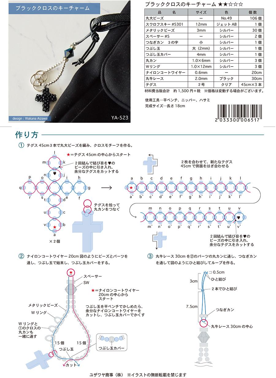YA-523ブラッククロスのキーチャーム_1.jpg