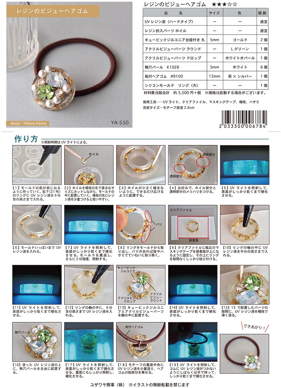 YA-550レジンのビジューヘアゴム_2.jpg