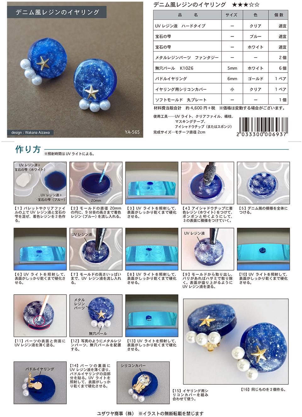 YA-565デニム風レジンのイヤリング_1.jpg