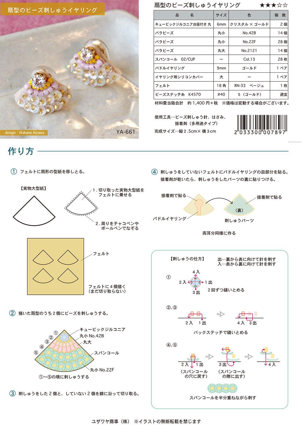 YA-661扇型のビーズ刺しゅうイヤリング_1.jpg