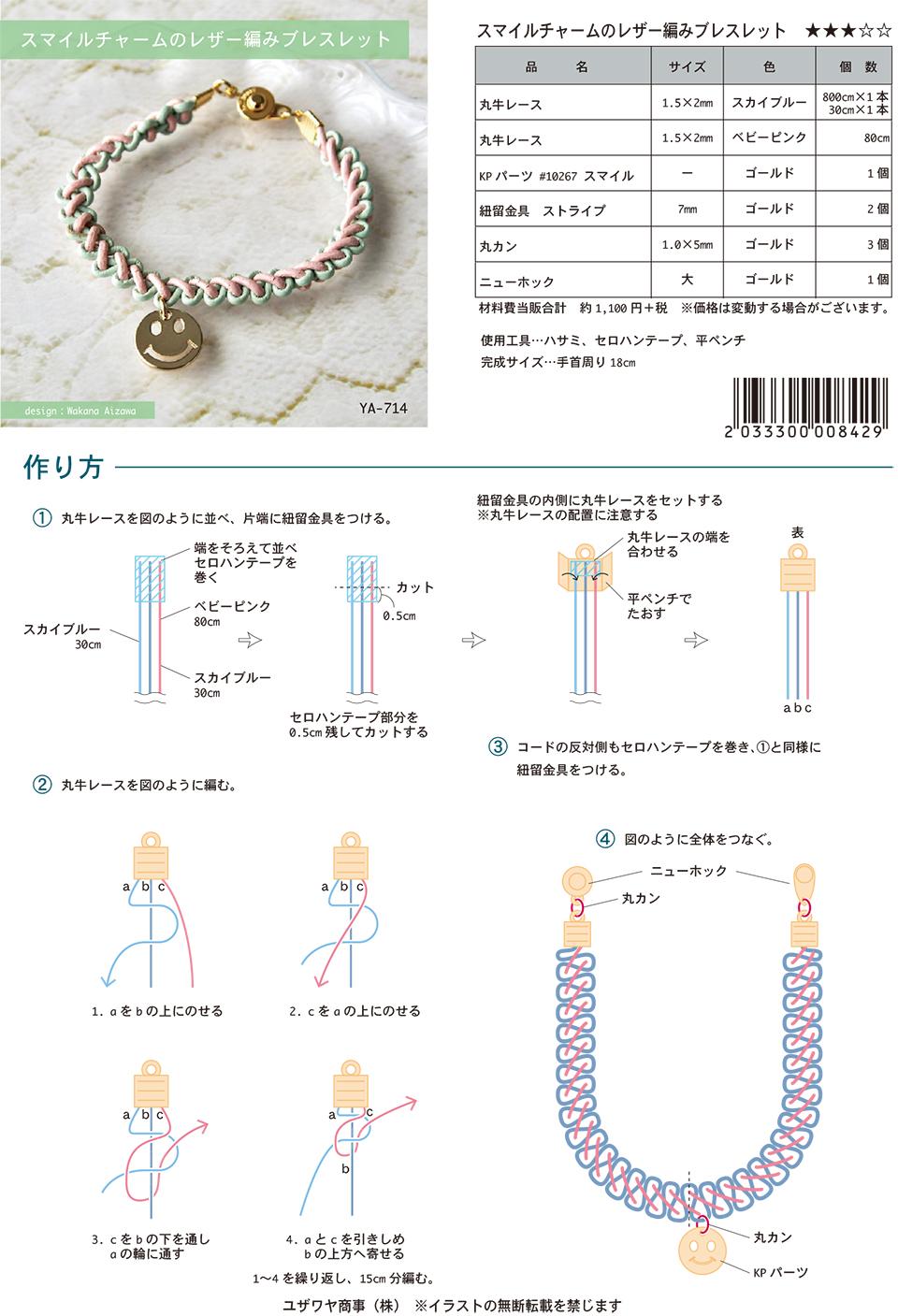 YA-714スマイルチャームのレザー編みブレスレット_1.jpg