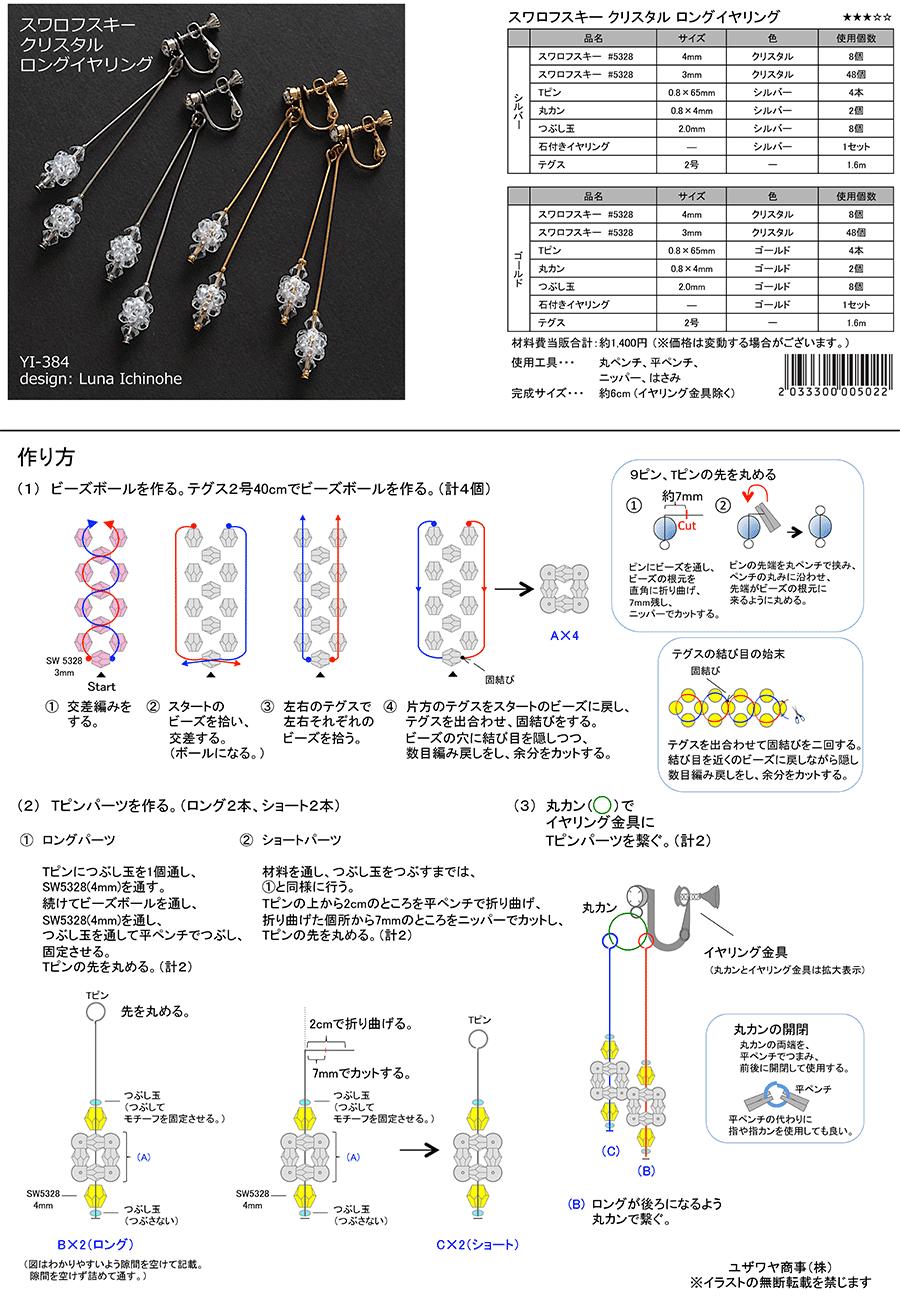 YI-384スワロフスキークリスタル.png
