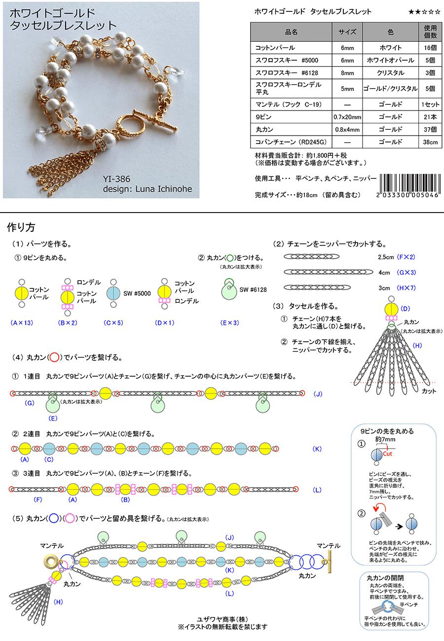 YI-386ホワイトゴールドタッセルブレスレット.png