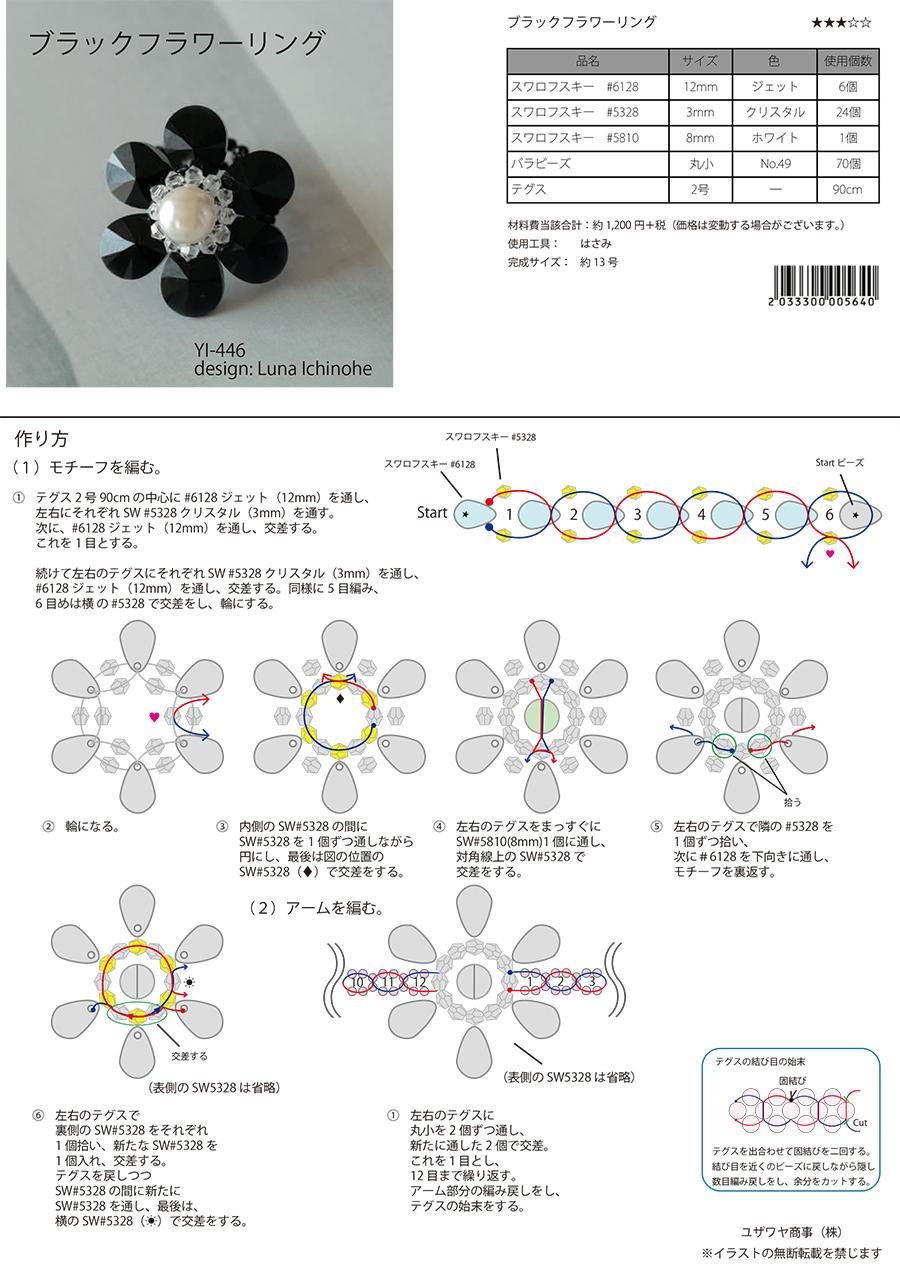 YI-446ブラックフラワーリング-2.jpg