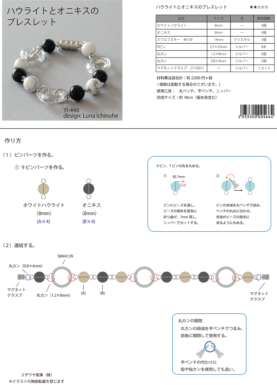 YI-448ハウライトとオニキスのブレスレット-2.jpg