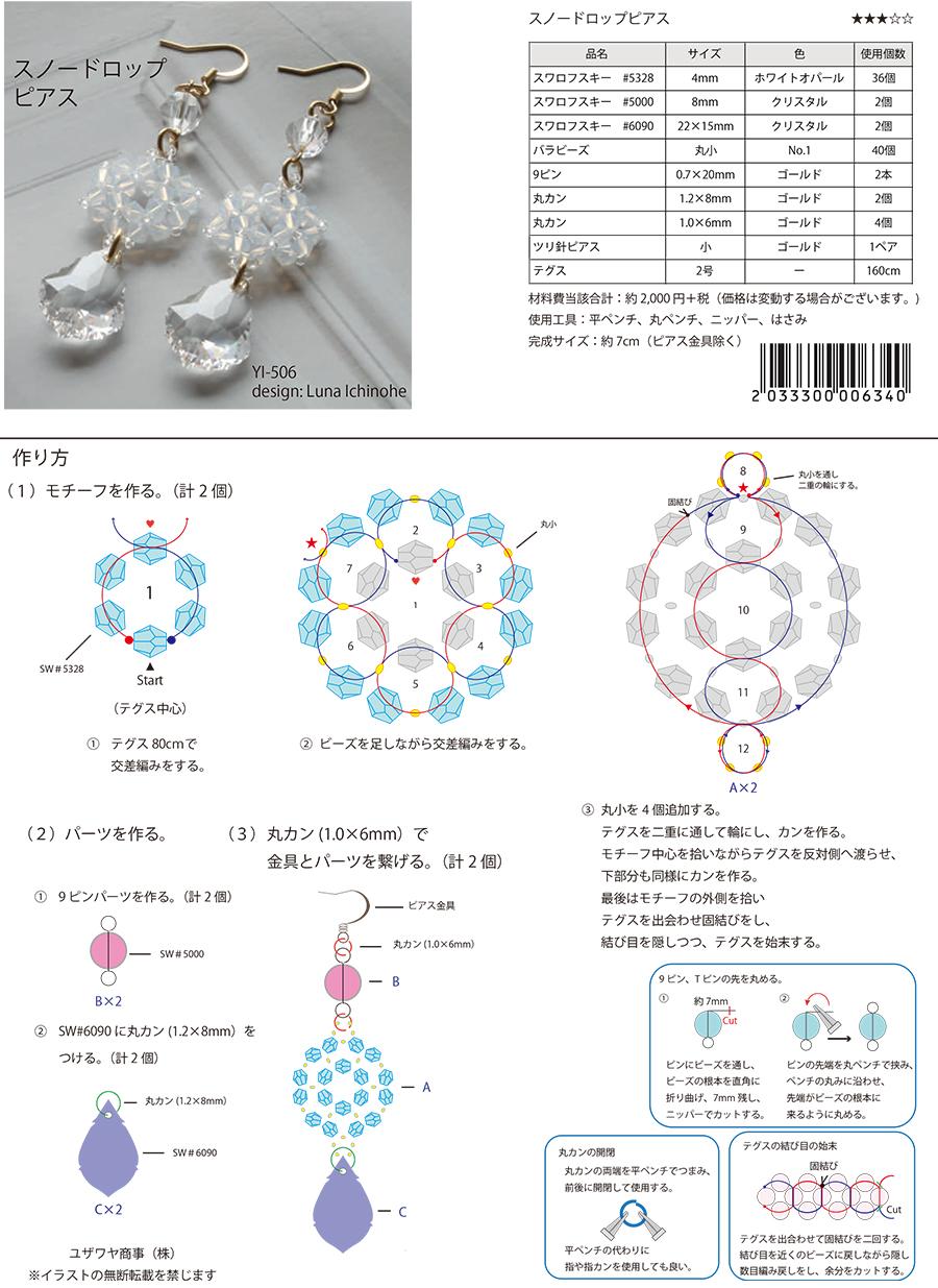 YI-506スノードロップピアス_1.jpg