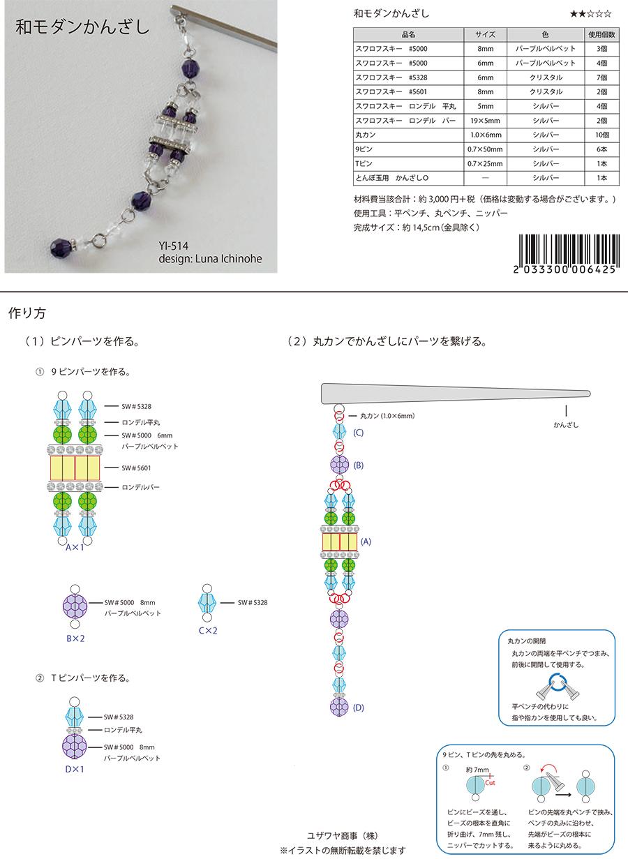 YI-514和モダンかんざし_1.jpg