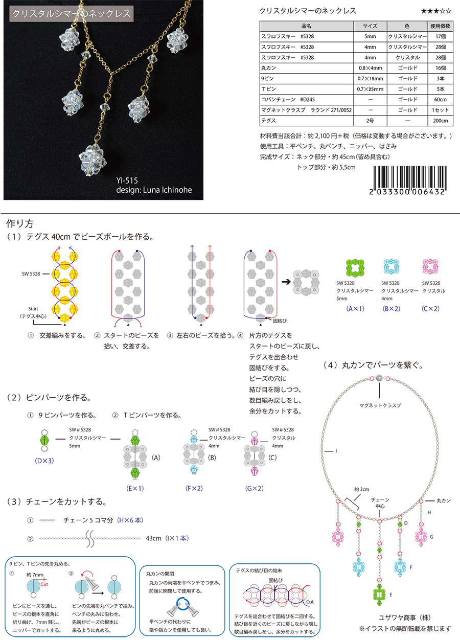 YI-515クリスタルシマーのネックレス_1.jpg