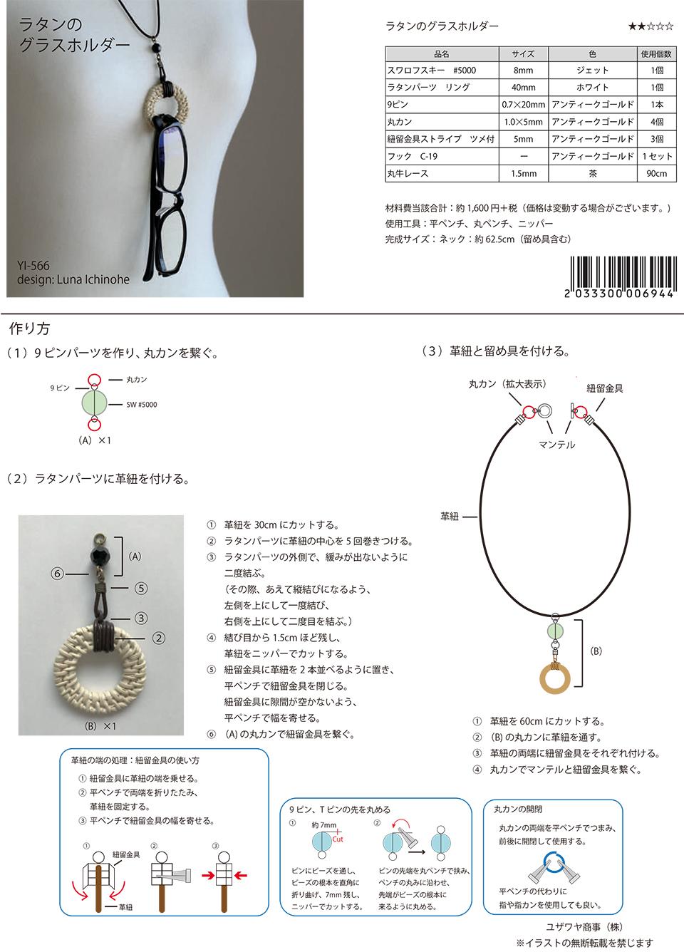 YI-566ラタンのグラスホルダー_1.jpg