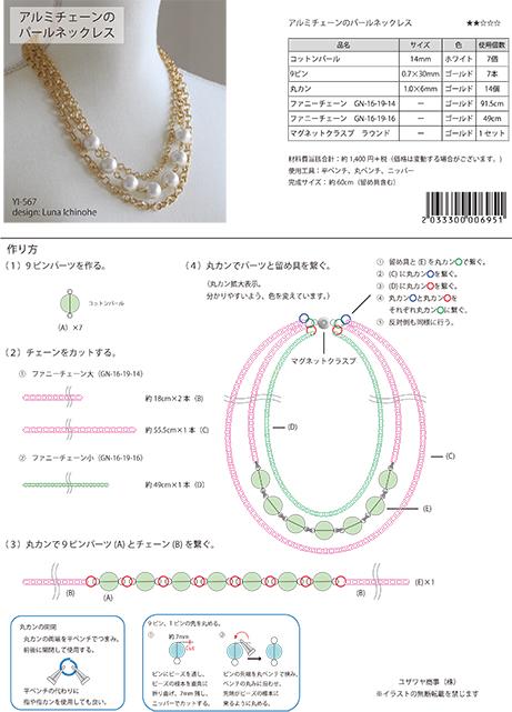 YI-567アルミチェーンのパールネックレス_1.jpg
