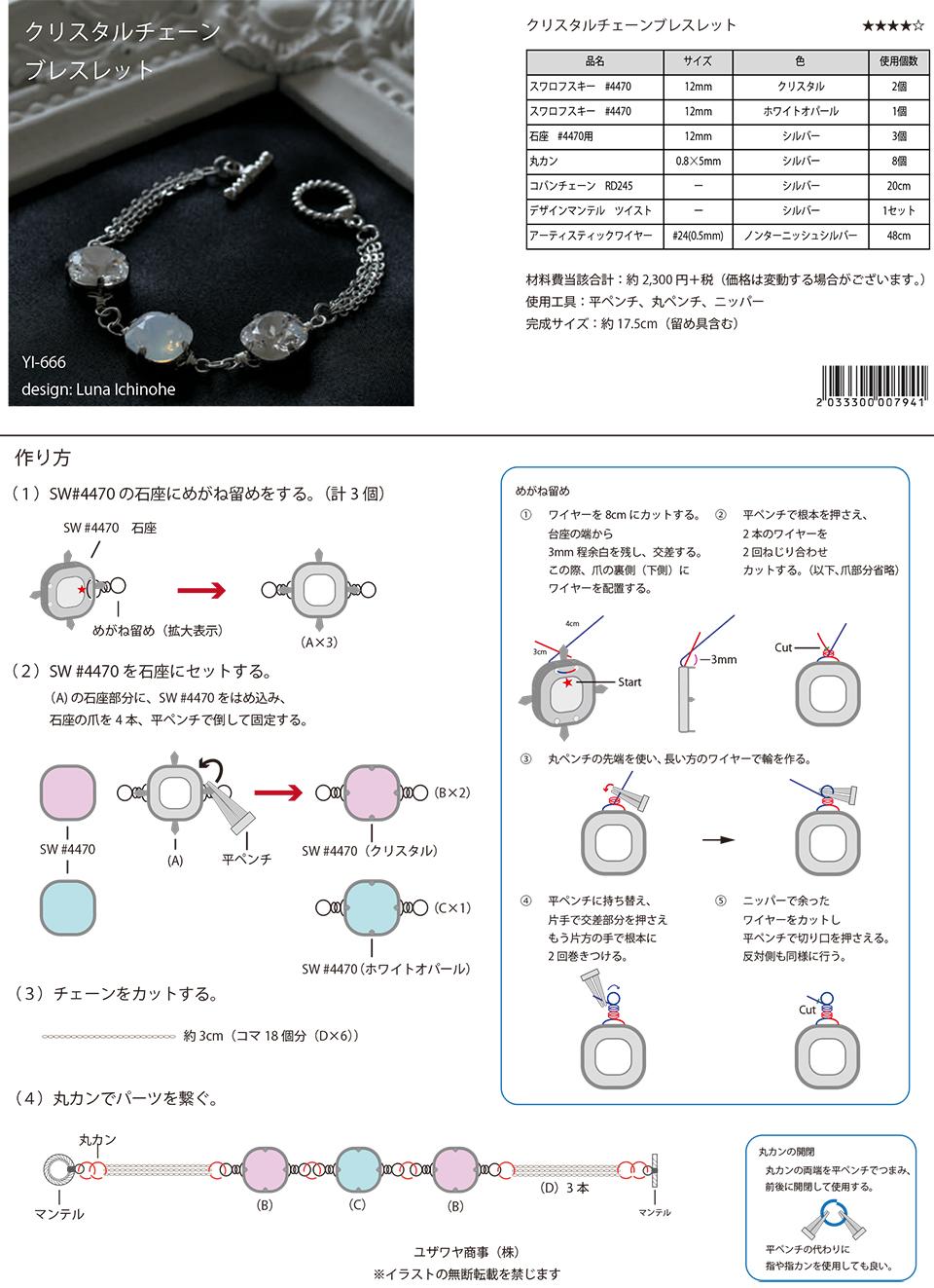 YI-666クリスタルチェーンブレスレット_1.jpg