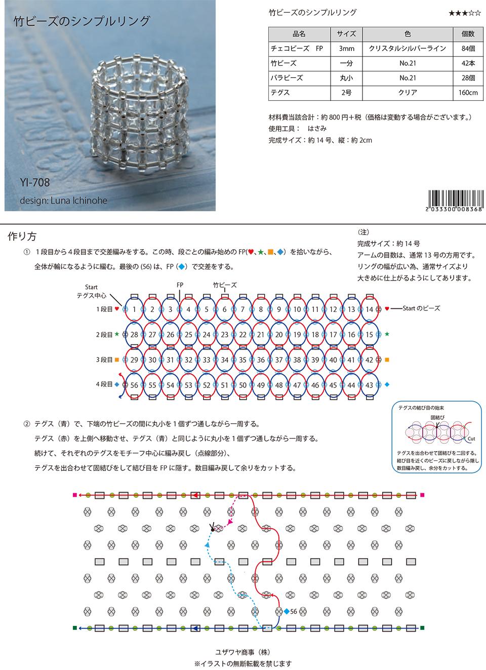 YI-708竹ビーズのシンプルリング_1.jpg