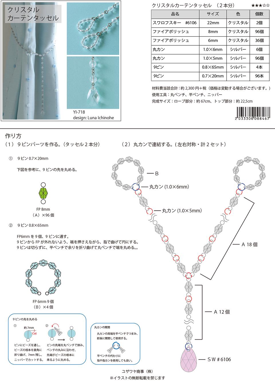 YI-718クリスタルカーテンタッセル_1.jpg