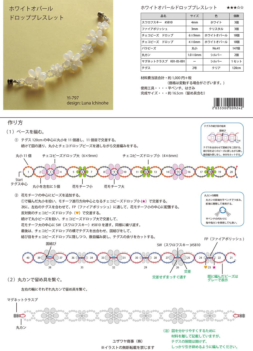 YI-797ホワイトオパールドロップブレスレット_1.jpg