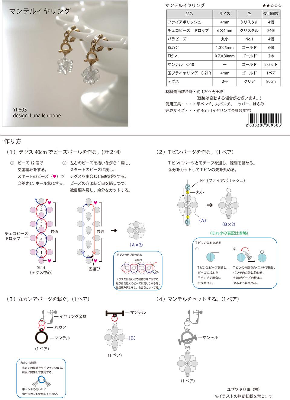 YI-803_1.jpg