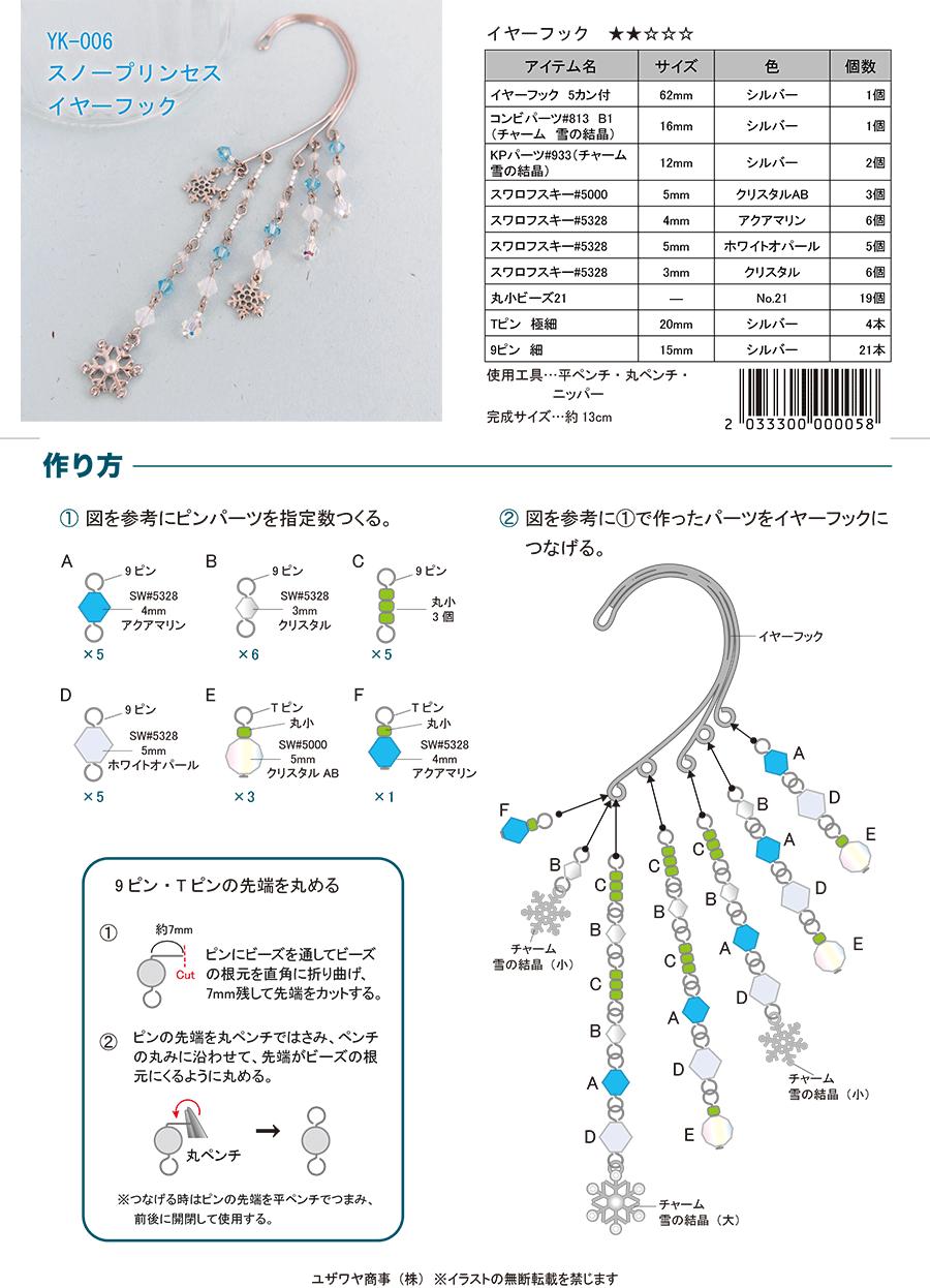 YK-006recipe.png