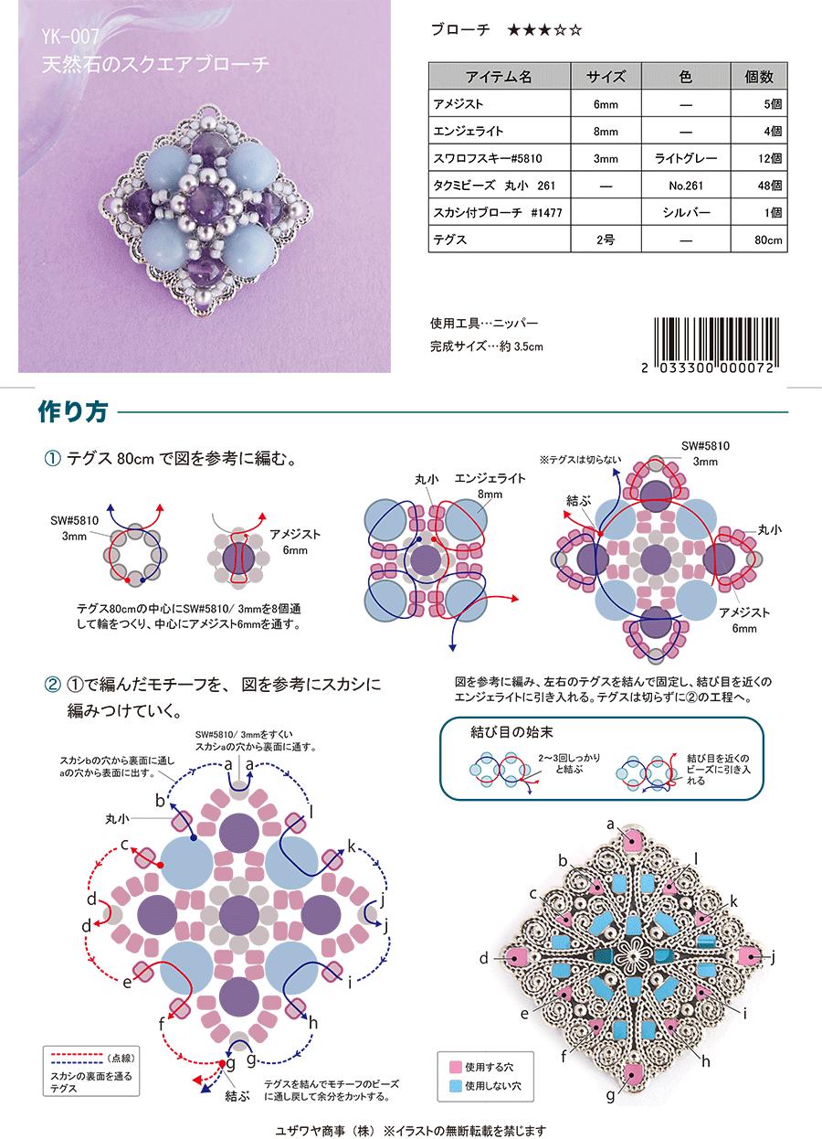 YK-007recipe.png