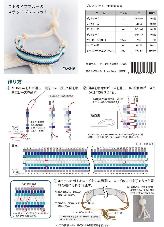 YK-049recipe.png