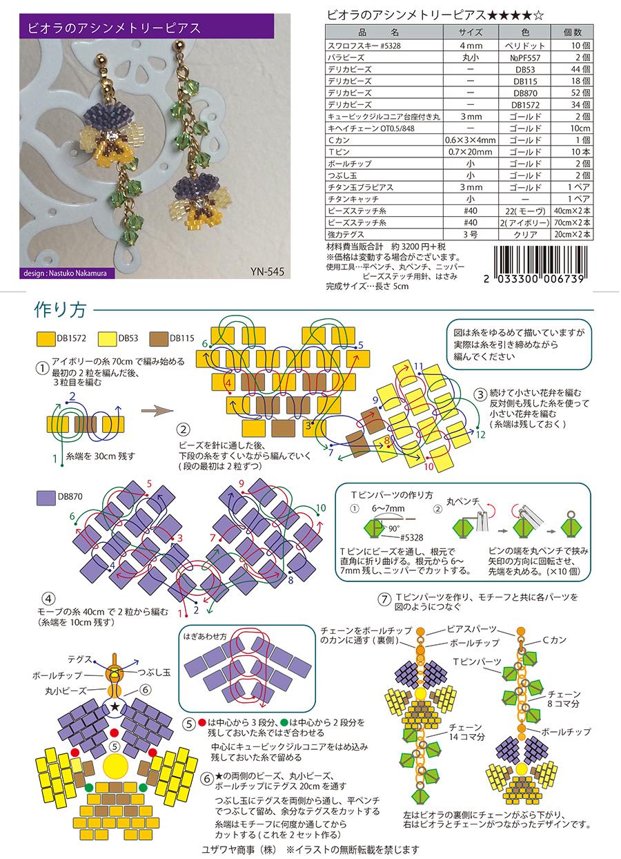 YN-545ビオラのアシンメトリーピアス_1.jpg