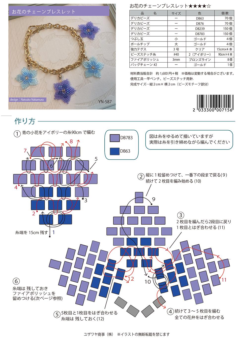 YN-587お花のチェーンブレスレット_1.jpg
