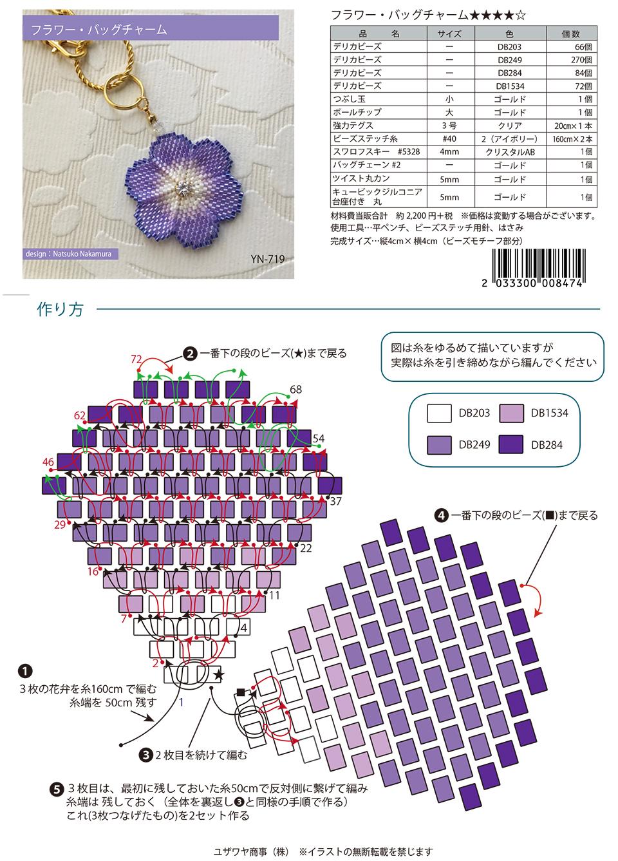 YN-719フラワーバッグチャーム1枚目_1.jpg