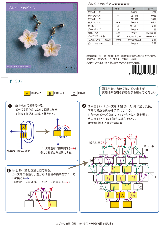 YN-735プルメリアのピアス1枚目_1.jpg